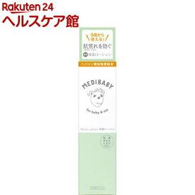 メディベビー 薬用保湿ローション(150ml)