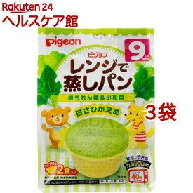 ピジョン レンジで蒸しパン ほうれん草&小松菜(2食入*3コセット)【レンジで蒸しパン】