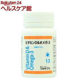 ワカサプリ ビタミンD&オメガ3(60粒)【ワカサプリ】