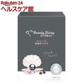 我的美麗日記 黒真珠マスク(23ml*4枚入)【我的美麗日記(私のきれい日記)】[パック]