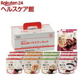 安心米 バラエティセット 14食入(1セット)【安心米】[防災グッズ 非常食]