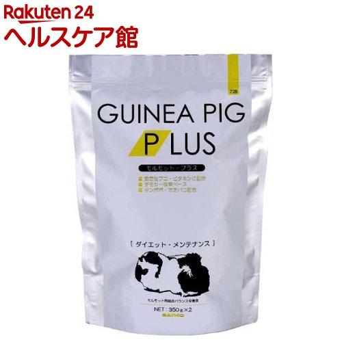 モルモット・プラス ダイエット・メンテナンス(350g*2袋入)