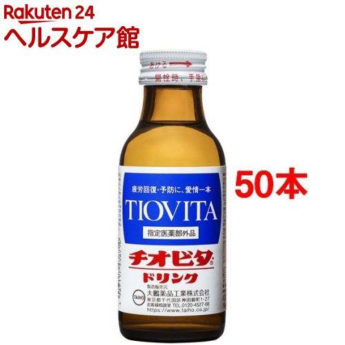 NEWチオビタドリンク(100mL*50本入)【rank】