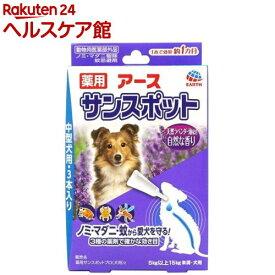 薬用 アース サンスポット ラベンダー 中型犬用(3本入)【サンスポット】[ノミダニ 駆除]