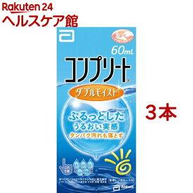 コンプリート ダブルモイスト(60ml*3コセット)【コンプリート】