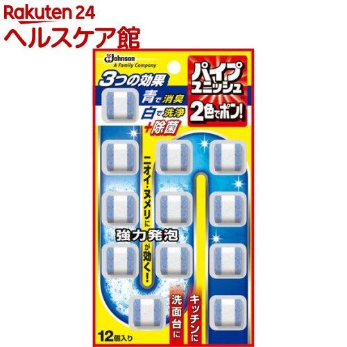 パイプユニッシュ 2色でポン(5.5g*12錠入)【パイプユニッシュ】