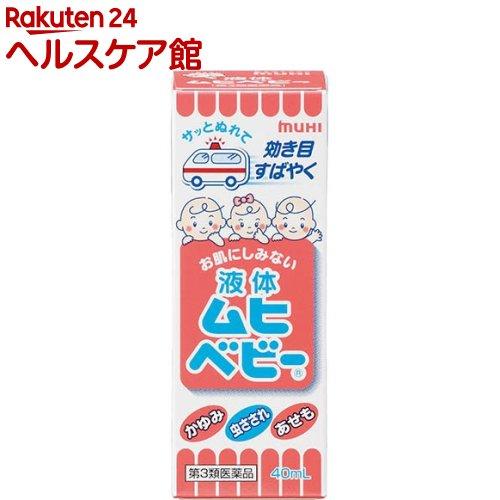 【第3類医薬品】液体ムヒベビー(40mL)【ムヒ】
