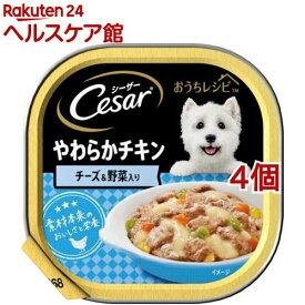 シーザー おうちレシピ やわらかチキン チーズ&野菜入り(100g*4コセット)【シーザー(ドッグフード)(Cesar)】[ドッグフード]