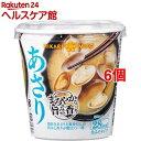 ひかり味噌 カップみそ汁 まろやかな旨みと香り あさり(6個セット)[味噌汁]