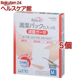 ケアハート 清潔パックに入った滅菌ガーゼ Mサイズ(10枚入*5コセット)【ケアハート】