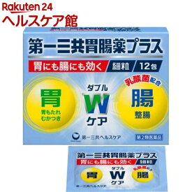 【第2類医薬品】第一三共胃腸薬 プラス 細粒(12包)【第一三共胃腸薬】