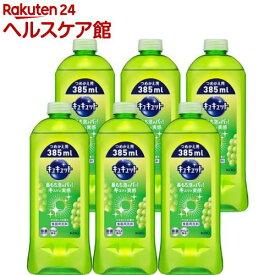 キュキュット 食器用洗剤 マスカットの香り つめかえ用(385ml*6コセット)【キュキュット】