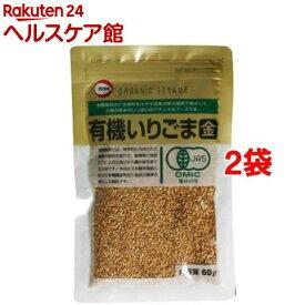 有機いりごま金(60g*2コセット)【カタギ】