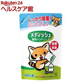 牛乳石鹸メディッシュ薬用ハンドソープ詰替用