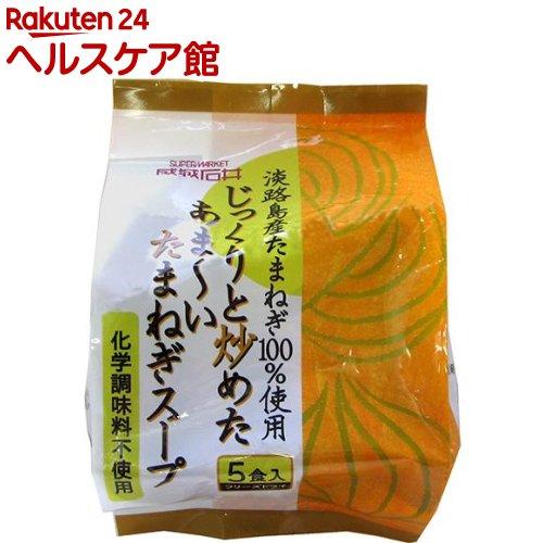 成城石井 淡路島産たまねぎ100%使用 じっくりと炒めたあまーいたまねぎスープ(5食入)