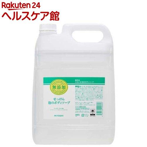 ミヨシ石鹸 無添加せっけん 泡のボディソープ(5L)【ミヨシ無添加シリーズ】