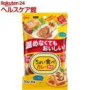 ちょい食べカレー 中辛(30g*4本入)