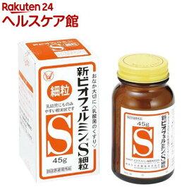 新ビオフェルミンS細粒(45g)【ビオフェルミン】