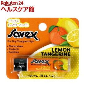 サベックス レモン&オレンジ スティック(4.2g)【サベックス】