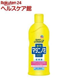 ジョイペット 薬用マダニとノミとりシャンプー アロマブロッサムの香り(330ml)【ジョイペット(JOYPET)】