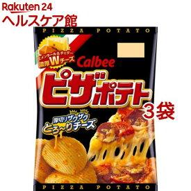 ピザポテト(63g*3コセット)
