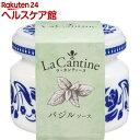【訳あり】ラ・カンティーヌ バジルソース(50g)【La Cantine(ラ・カンティーヌ)】