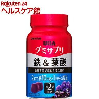 グミサプリ鉄&葉酸30日分