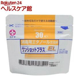 【第3類医薬品】白十字 ワンショットプラス EL(30枚入)【ワンショットプラス】