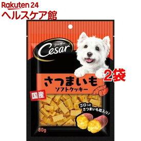 シーザースナック さつまいもソフトクッキー(80g*2コセット)【シーザー(ドッグフード)(Cesar)】