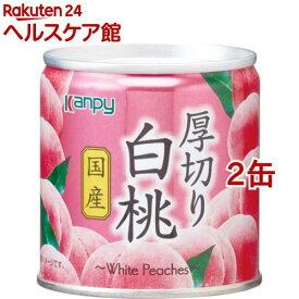 Kanpy(カンピー) 国産 厚切り白桃(195g*2コセット)【Kanpy(カンピー)】[缶詰]