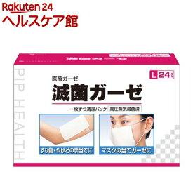 ピップ 滅菌ガーゼ Lサイズ(24枚入)【ピップヘルス】