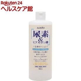 アロヴィヴィ 尿素&ヒアルロン酸全身ローション(500mL)【アロヴィヴィ(ALOVIVI)】