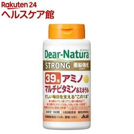 ディアナチュラ ストロング39 アミノ マルチビタミン&ミネラル 50日分(150粒)【Dear-Natura(ディアナチュラ)】
