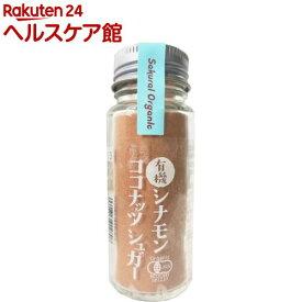 有機シナモンココナッツシュガー10540(35g)【more30】