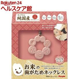 お米の歯がためネックレス シャラシャラドーナツ(1個)【お米のおもちゃシリーズ】