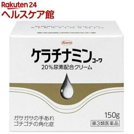 【第3類医薬品】ケラチナミンコーワ 20%尿素配合クリーム(150g)【ケラチナミンコーワ】