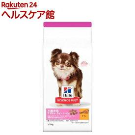 サイエンスダイエット ライト 小型犬用 肥満傾向の成犬用(1.5Kg)【サイエンスダイエット】