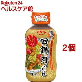 エバラ 回鍋肉のたれ(230g*2コセット)【エバラ】