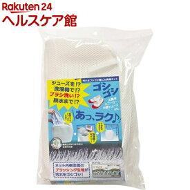 汚れをゴシゴシ 靴ピカ洗濯ネット(1コ入)【アルファックス】