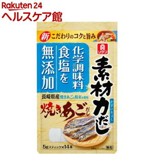 リケン 素材力 焼きあごだし(5g*14本入)【リケン】