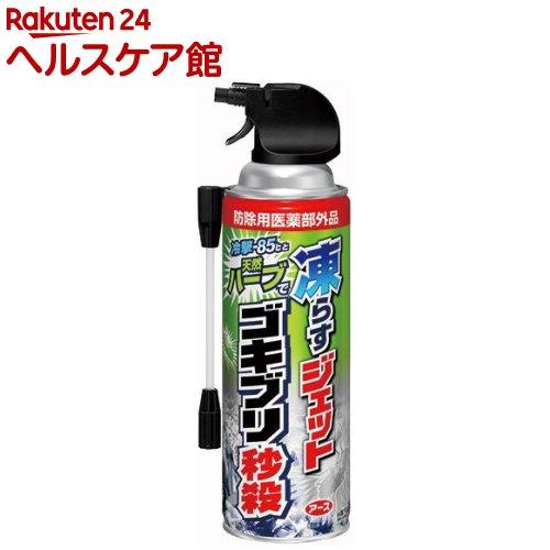 ナチュラス 凍らすジェット ゴキブリ秒殺(300mL)【ナチュラス】