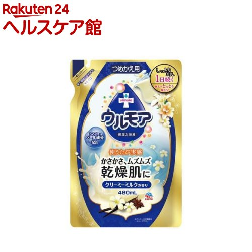 保湿入浴液ウルモア クリーミーミルク 替え(480mL)【ウルモア】