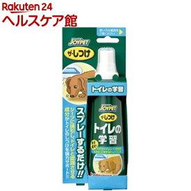 ジョイペット ザ・しつけ トイレの学習(100ml)【more20】【ジョイペット(JOYPET)】