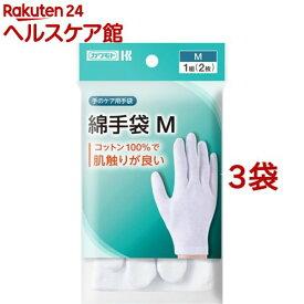 綿手袋 うす手 M(2枚入*3コセット)【カワモト 綿手袋 うす手】