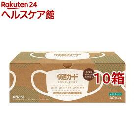 快適ガード スタンダードマスク レギュラーサイズ(40枚入*10箱セット)【快適ガード】