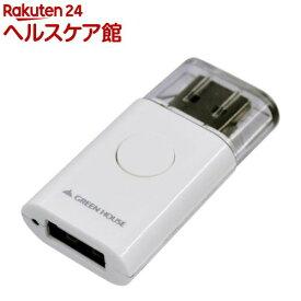 グリーンハウス iPad専用充電USBアダプタ GH-UAD-IPADA(1コ入)【グリーンハウス(GREEN HOUSE)】