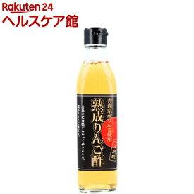 熟成りんご酢(300ml)