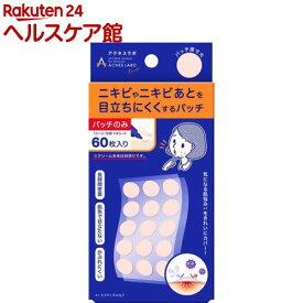 アクネスラボ 夜用ポイントパッチ 集中ケアシート(60枚入)【アクネスラボ】