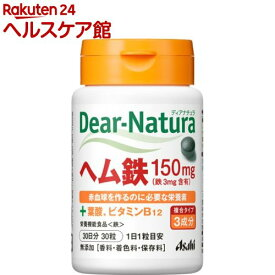ディアナチュラ ヘム鉄 with サポートビタミン2種(30粒入)【more30】【Dear-Natura(ディアナチュラ)】