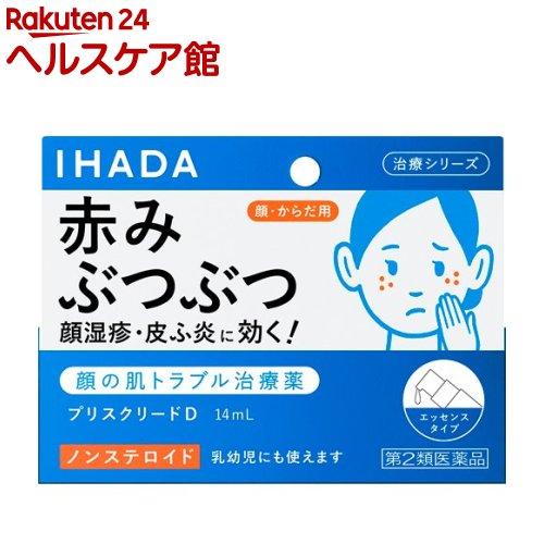【第2類医薬品】イハダ プリスクリードD(セルフメディケーション税制対象)(14mL)【イハダ】【送料無料】